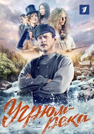 Сериал «Угрюм-река» (2021 – ...)