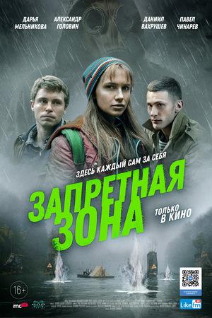 Фильм «Запретная зона» (2020)