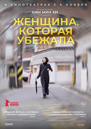 Фильм «Женщина, которая убежала» (2020)