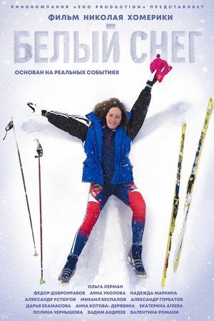 Фильм «Белый снег» (2021)