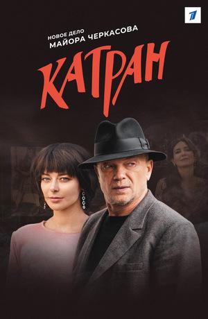 Сериал «Катран» (2020)