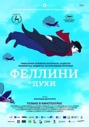 Фильм «Феллини и духи» (2020)