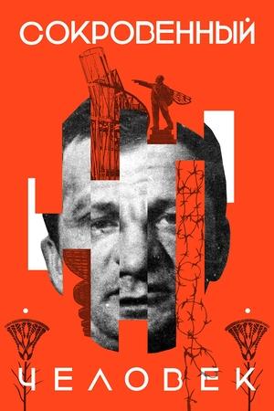 Фильм «Сокровенный человек» (2020)