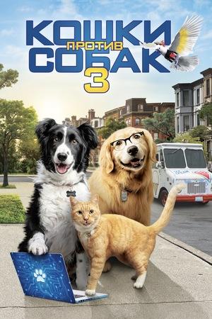 Фильм «Кошки против собак 3: Лапы, объединяйтесь» (2020)