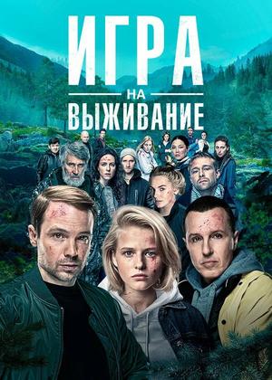 Сериал «Игра на выживание» (2020)