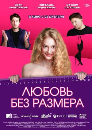 Фильм «Любовь без размера» (2020)