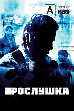 Сериал «Прослушка» (2002 – 2008)