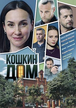 Сериал «Кошкин дом» (2020 – ...)