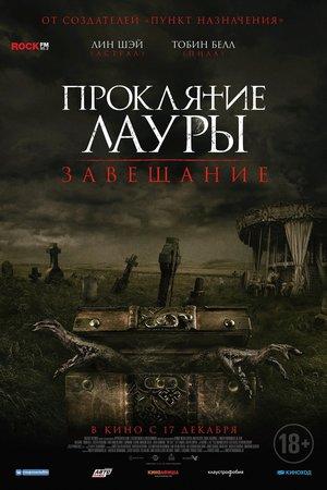 Фильм «Проклятие Лауры: Завещание» (2020)