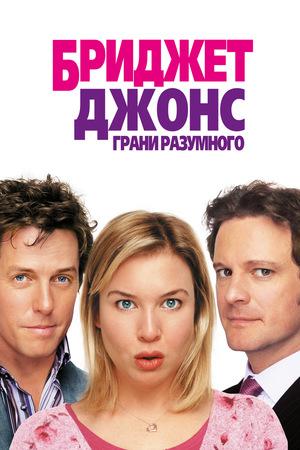 Фильм «Бриджит Джонс: Грани разумного» (2004)