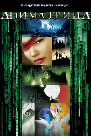 Мультфильм «Аниматрица» (2003)