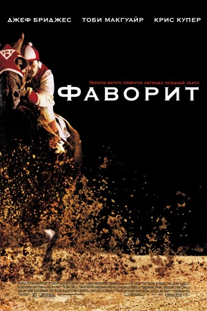 Фильм «Фаворит» (2003)
