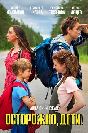 Фильм «Осторожно, дети!» (2020)