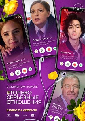 Фильм «#Только серьезные отношения» (2021)