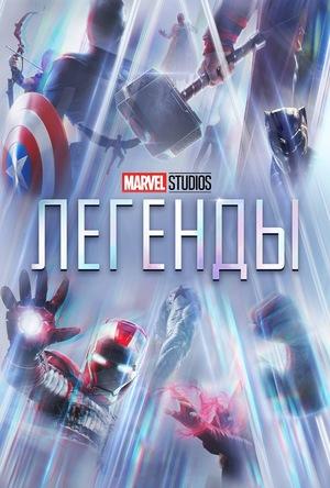 Сериал «Marvel Studios: Легенды» (2021 – ...)