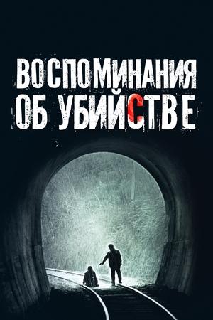 Фильм «Воспоминания об убийстве» (2003)