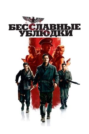 Фильм «Бесславные ублюдки» (2009)