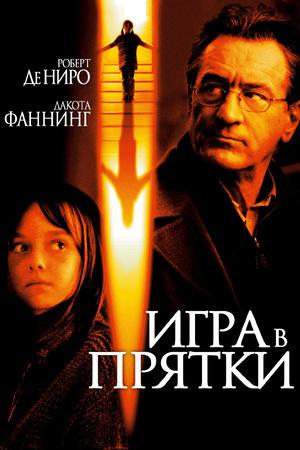 Фильм «Игра в прятки» (2005)