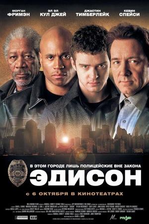 Фильм «Эдисон» (2005)