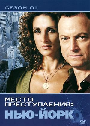 Сериал «CSI: Место преступления Нью-Йорк» (2004 – 2013)