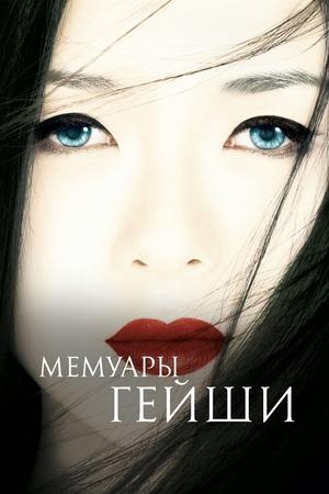Фильм «Мемуары гейши» (2005)