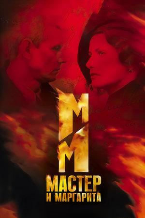 Сериал «Мастер и Маргарита» (2005)