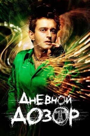 Фильм «Дневной дозор» (2005)