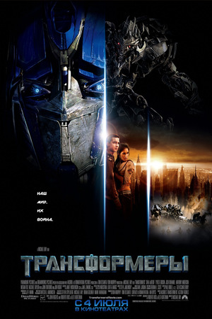 Фильм «Трансформеры» (2007)