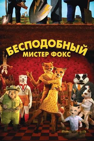 Мультфильм «Бесподобный мистер Фокс» (2009)