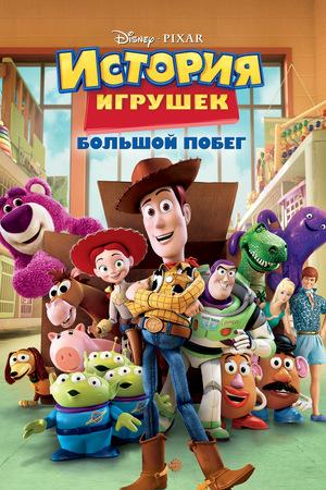 Мультфильм «История игрушек: Большой побег» (2010)