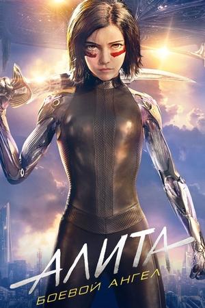 Фильм «Алита: Боевой ангел» (2018)