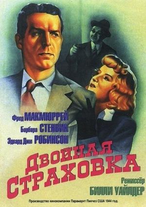 Фильм «Двойная страховка» (1944)