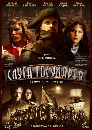 Фильм «Слуга государев» (2007)