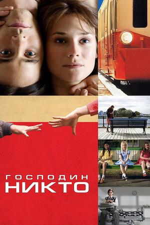 Фильм «Господин Никто» (2009)