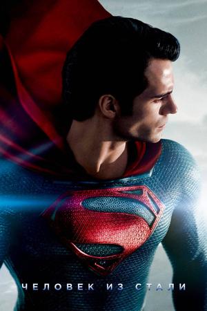 Фильм «Человек из стали» (2013)