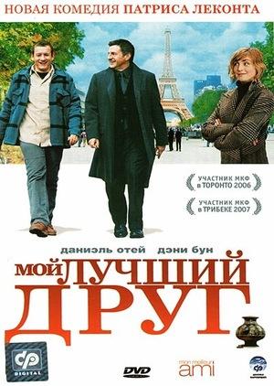 Фильм «Мой лучший друг» (2006)