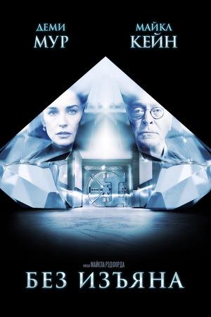 Фильм «Без изъяна» (2007)