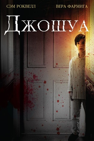 Фильм «Джошуа» (2007)
