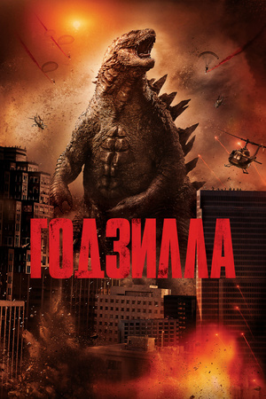 Фильм «Годзилла» (2014)