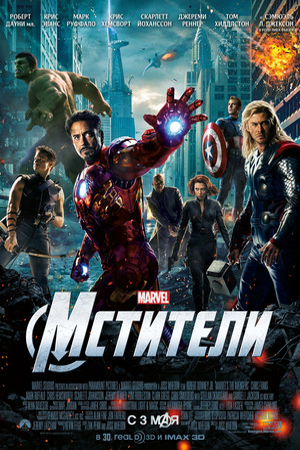 Фильм «Мстители» (2012)
