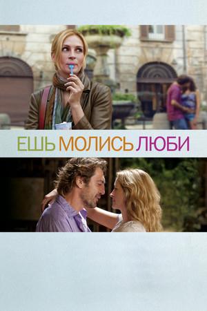 Фильм «Ешь, молись, люби» (2010)