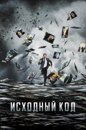 Фильм «Исходный код» (2011)
