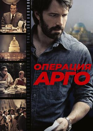Фильм «Операция «Арго»» (2012)