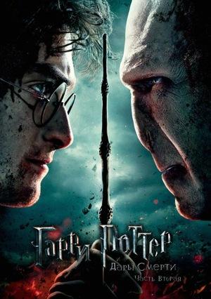 Фильм «Гарри Поттер и Дары Смерти: Часть II» (2011)