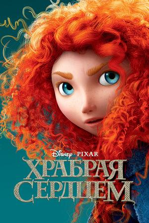 Мультфильм «Храбрая сердцем» (2012)
