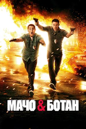 Фильм «Мачо и ботан» (2012)