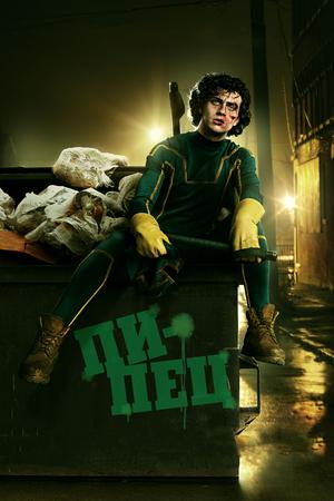 Фильм «Пипец» (2010)