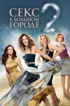 Фильм «Секс в большом городе 2» (2010)