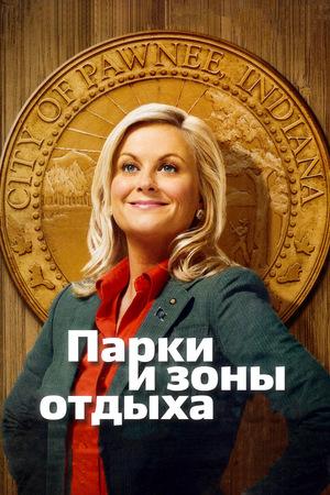 Сериал «Парки и зоны отдыха» (2009 – 2020)