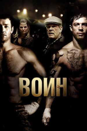 Фильм «Воин» (2011)